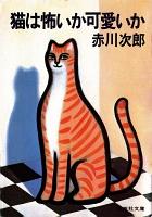 猫は怖いか可愛いか
