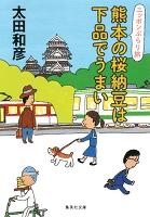 熊本の桜納豆は下品でうまい ニッポンぶらり旅