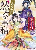 天都宮帝室の然々な事情 二五六番目の皇女、天降りて大きな瓜と小さな恋を育てること