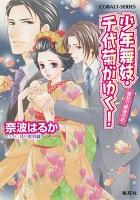 少年舞妓・千代菊がゆく!47 最初で最後の恋