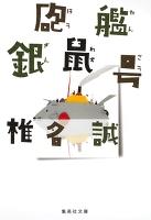 砲艦銀鼠号