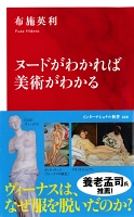 ヌードがわかれば美術がわかる(インターナショナル新書)