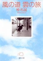 風の道 雲の旅
