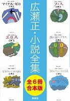 【合本版】広瀬正小説全集(全6冊)