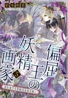 【電子オリジナル】偏屈王の妖精画家3 美を愛でる花嫁は未来を描く