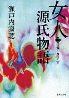 女人源氏物語 第三巻