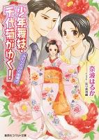 少年舞妓・千代菊がゆく! ふたりだけの結婚式