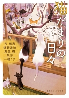 猫だまりの日々 猫小説アンソロジー