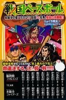 戦国ベースボール 本能寺の変ふたたび!? 信長vs光秀、宿命の決勝戦!!