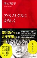 アベノミクスによろしく(インターナショナル新書)