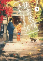 鎌倉香房メモリーズ3