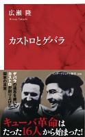 カストロとゲバラ(インターナショナル新書)