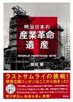 明治日本の産業革命遺産 ラストサムライの挑戦! 技術立国ニッポンはここから始まった!