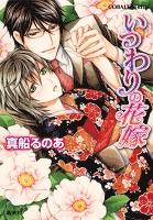 【シリーズ】いつわりの花嫁
