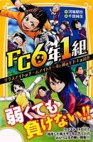 FC6年1組 クラスメイトはチームメイト! 一斗と純のキセキの試合
