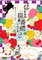 ホテルクラシカル猫番館 横浜山手のパン職人2