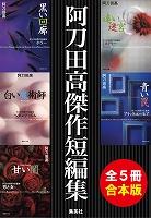 【合本版】阿刀田高傑作短編集(全5冊)