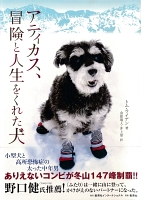 アティカス、冒険と人生をくれた犬