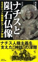 ナチスと隕石仏像 SSチベット探検隊とアーリア神話