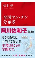 全国マン・チン分布考(インターナショナル新書)
