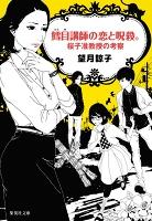 鱈目講師の恋と呪殺。桜子准教授の考察