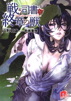 戦う司書と終章の獣 BOOK8