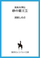 流血女神伝 砂の覇王5