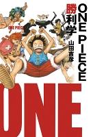 ONE PIECE勝利学(集英社インターナショナル)