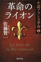革命のライオン 小説フランス革命 1