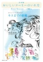 【合本版】おいしいコーヒーのいれ方 First Season(全10冊)