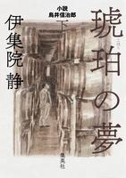 琥珀の夢 小説 鳥井信治郎 下