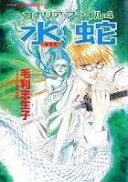 カナリア・ファイル4 水蛇(スーパーファンタジー文庫)