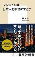 マンションは日本人を幸せにするか