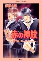 赤の神紋 第十章―Double Tempest―