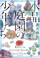 水晶庭園の少年たち