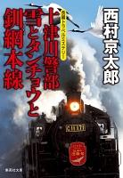 十津川警部 雪とタンチョウと釧網本線(十津川警部シリーズ)