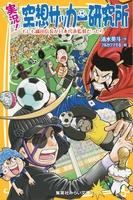 実況! 空想サッカー研究所 もしも織田信長が日本代表監督だったら