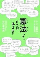 憲法って、どこにあるの? みんなの疑問から学ぶ日本国憲法