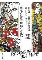 明智小五郎事件簿12