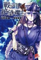 『戦う司書と絶望の魔王 BOOK9』の電子書籍