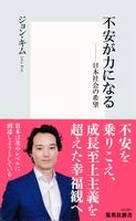 不安が力になる 日本社会の希望