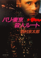 パリ・東京殺人ルート(十津川警部シリーズ)