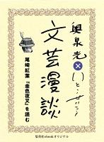 尾崎紅葉『金色夜叉』を読む(文芸漫談コレクション)