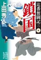 辻番奮闘記三 鎖国