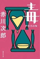 毒 POISON