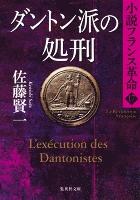 ダントン派の処刑 小説フランス革命17