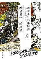 明智小五郎事件簿11