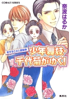 少年舞妓・千代菊がゆく!28 恋する乙女と髪結師