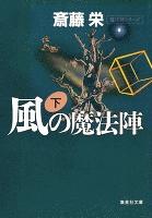 風の魔法陣 下(魔法陣シリーズ)