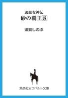 流血女神伝 砂の覇王8